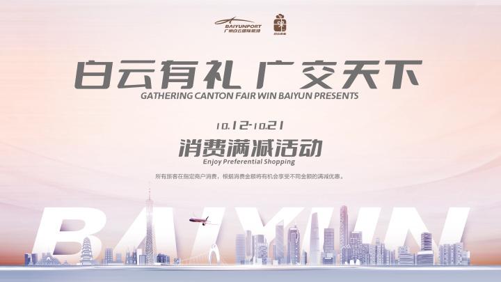 """助力第130届广交会,""""白云有礼,广交天下""""系列活动正式亮相白云机场!"""