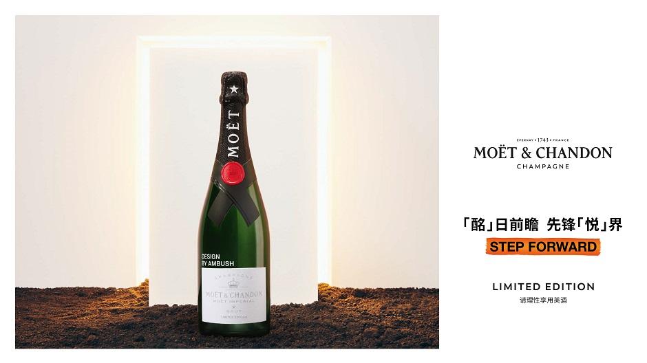 「酩」日前瞻 先锋「悦」界 酩悦香槟首款全球联名之作 MOËT & CHANDON X AMBUSH联名限量版中国发售