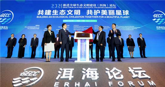 """Treelion应邀参与COP15""""2021推进全球生态文明建设(洱海)论坛"""""""